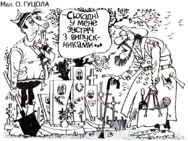 Малюнок  про кладовище, випускників, чорний журнал перець