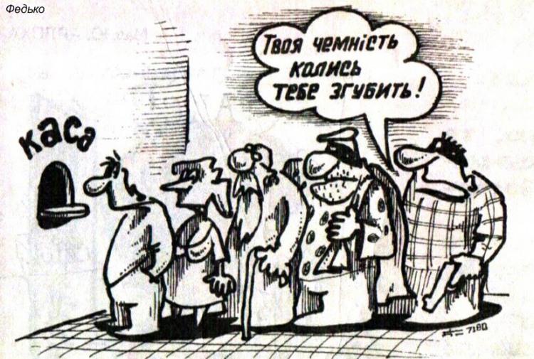 Малюнок  про ввічливість, пограбування, чергу журнал перець