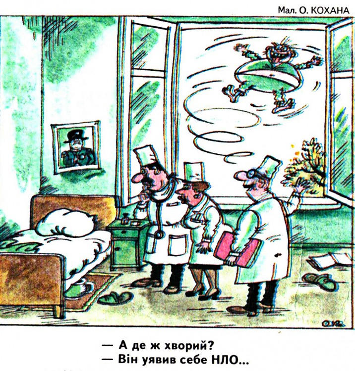 Малюнок  про божевільних, психіатричну лікарню, нло журнал перець