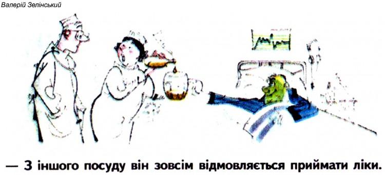 Малюнок  про лікарню, пацієнтів журнал перець
