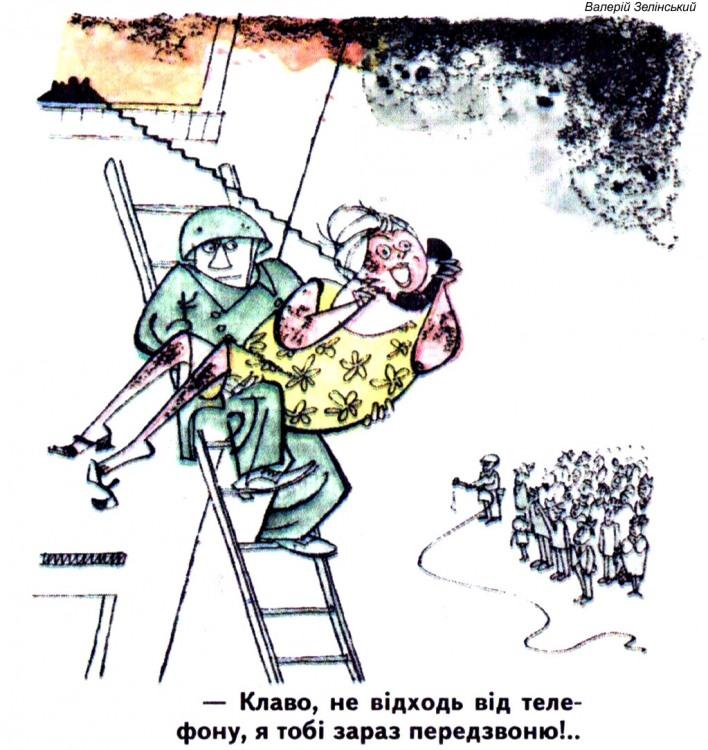 Малюнок  про пожежних, жінок, телефон, пожежу журнал перець