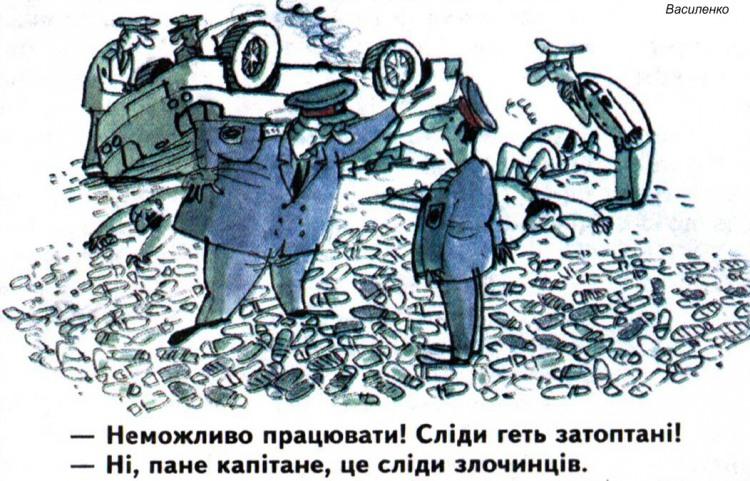 Малюнок  про міліцію журнал перець