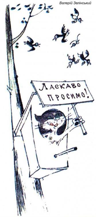 Малюнок  про шпаківню, котів, птахів журнал перець