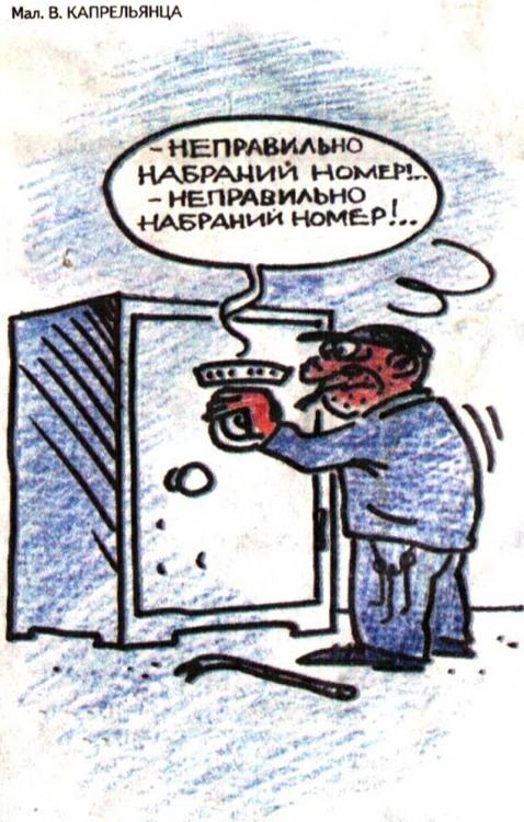 Малюнок  про сейф, пограбування журнал перець