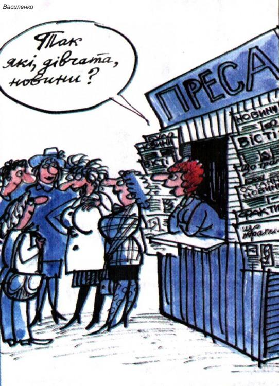 Малюнок  про чутки, новини журнал перець