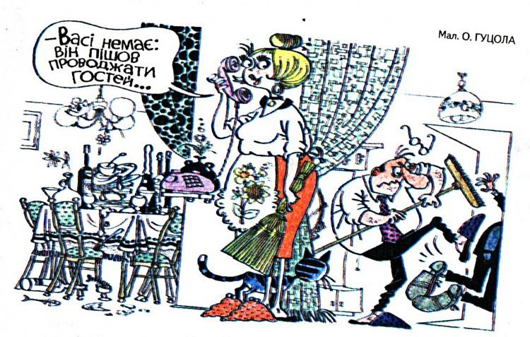 Малюнок  про гостей журнал перець