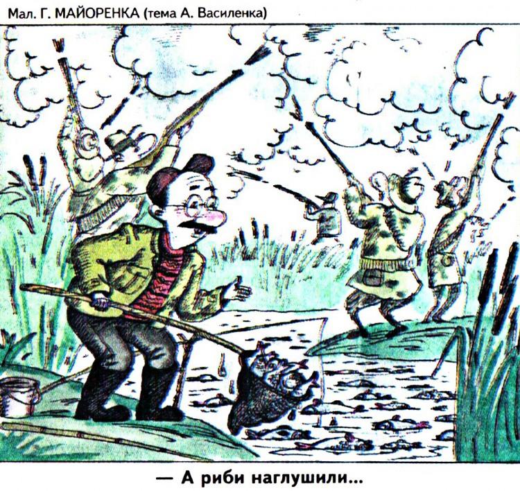 Малюнок  про мисливців, рибалок журнал перець