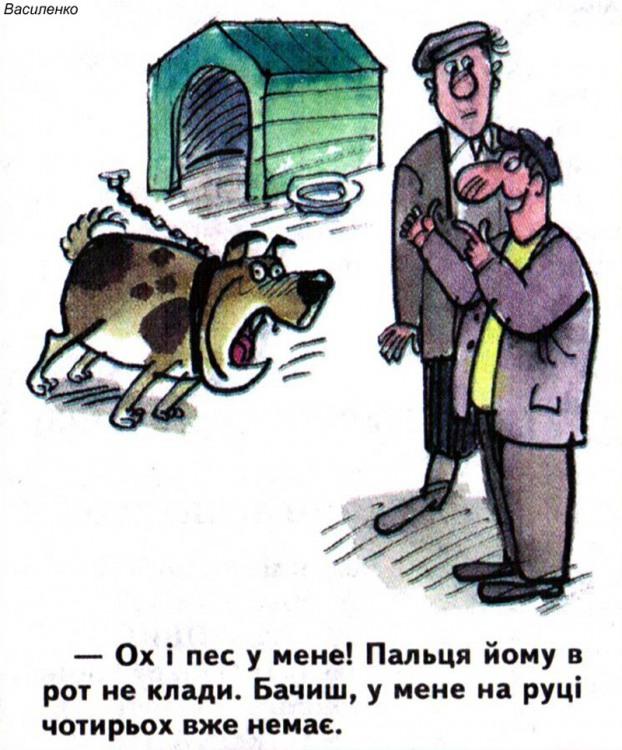 Малюнок  про собак, пальці, чорний журнал перець