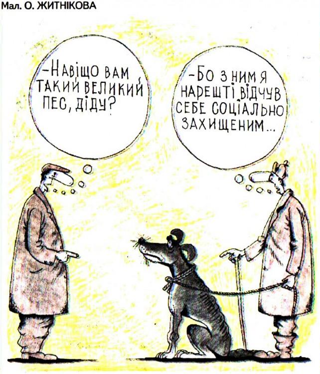 Малюнок  про діда, собак журнал перець