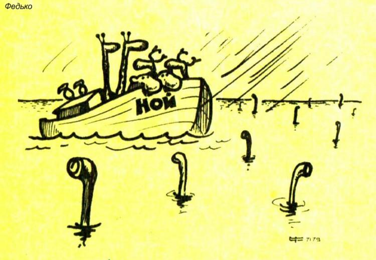 Малюнок  про ноя, підводний човен журнал перець