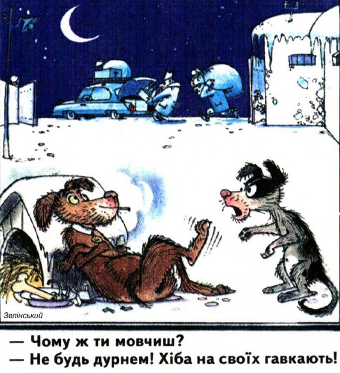 Малюнок  про собак, злодіїв журнал перець