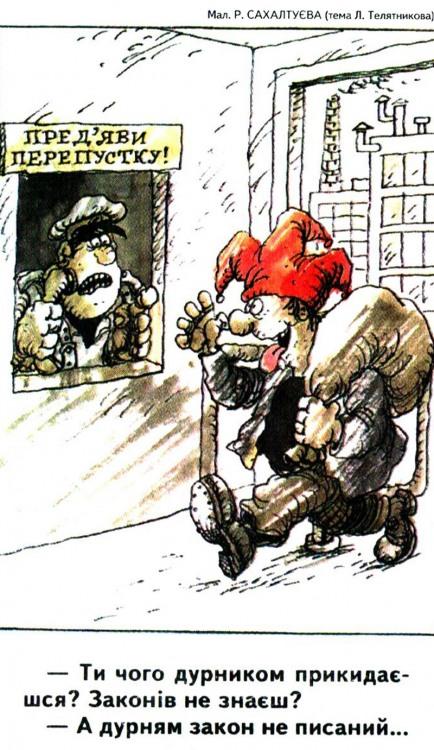 Малюнок  про дурнів, крадіжку журнал перець