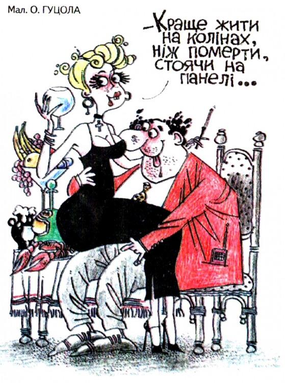 Малюнок  про коліна, чоловіків, жінок, панель, вульгарний журнал перець