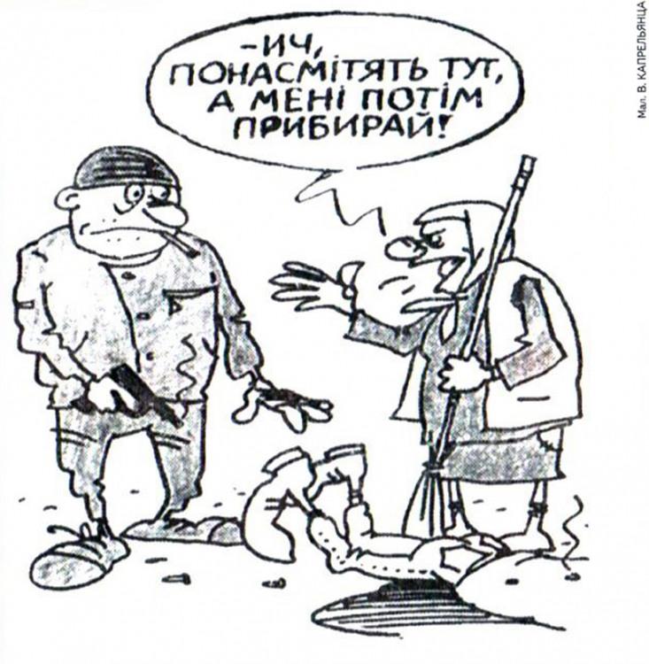 Малюнок  про вбивство, кілерів, прибиральниць, чорний, цинічний журнал перець