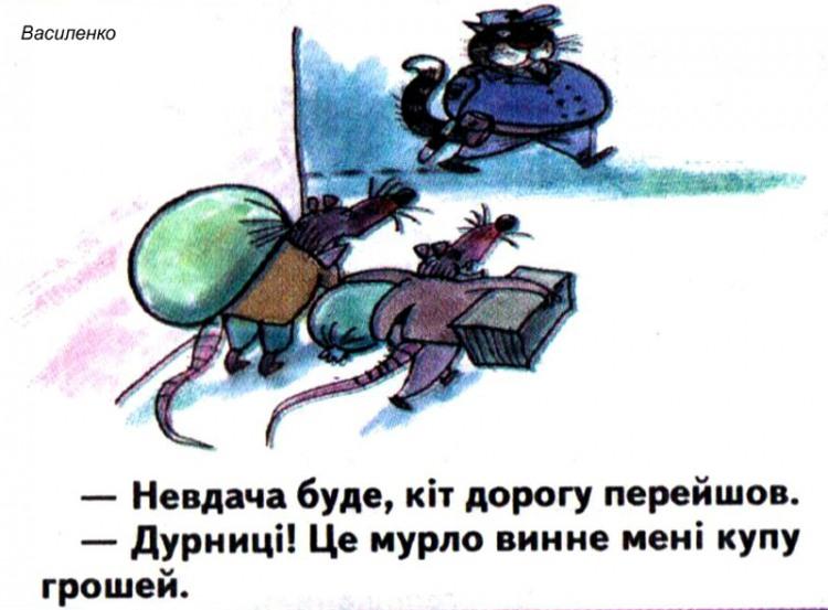 Малюнок  про чорного кота, мишей журнал перець