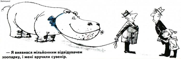 Малюнок  про зоопарк, бегемота, сувеніри журнал перець