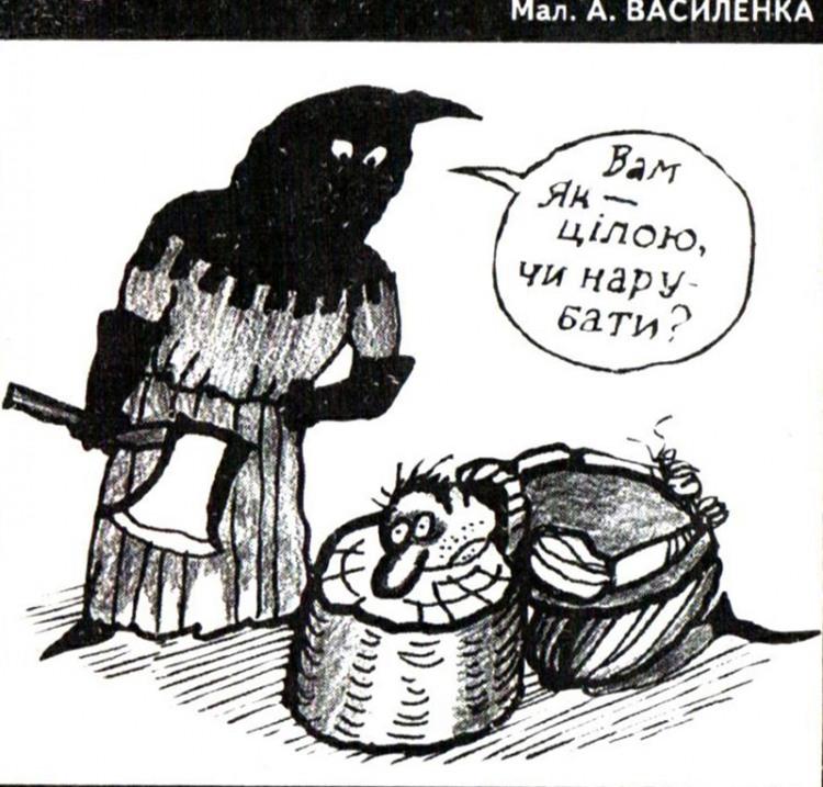 Малюнок  про ката, страту, цинічні, чорний журнал перець
