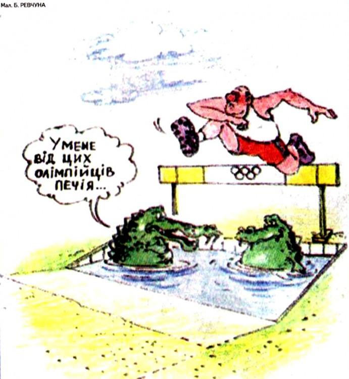 Малюнок  про спортсменів, крокодилів, чорний журнал перець