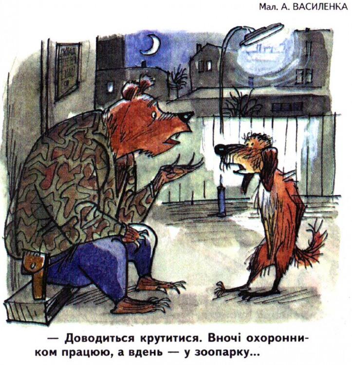 Малюнок  про ведмедів журнал перець