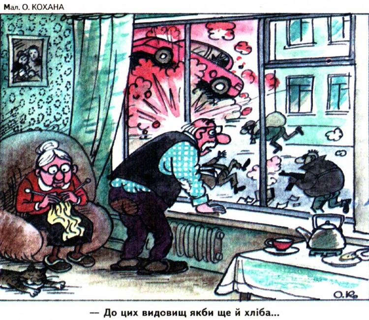 Малюнок  про бандитів, пенсіонерів, чорний журнал перець