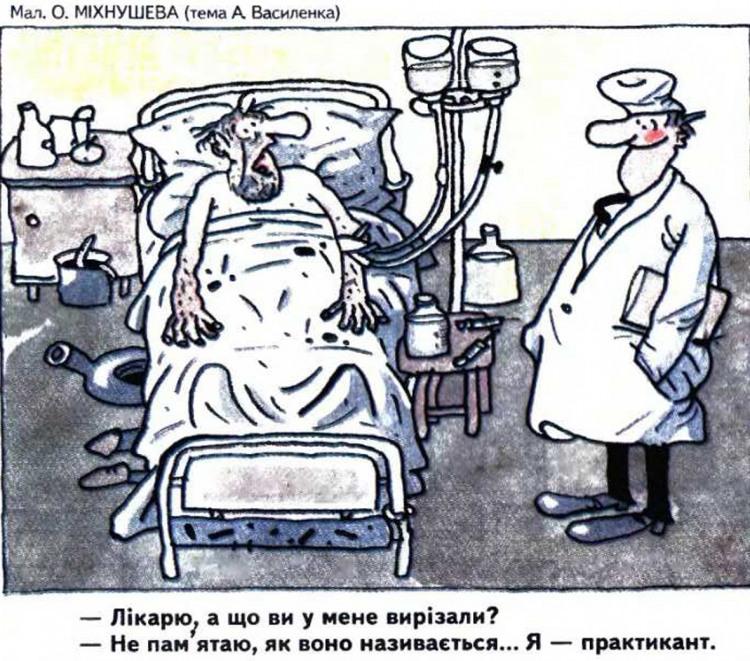 Малюнок  про лікарів, пацієнтів, чорний, цинічний журнал перець