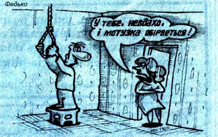 Малюнок  про чоловіка, дружину, самогубство, невдах, цинічні, чорний журнал перець