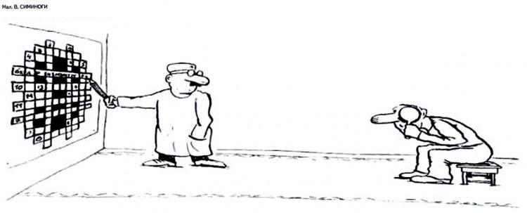 Малюнок  про офтальмологів, кросворди журнал перець