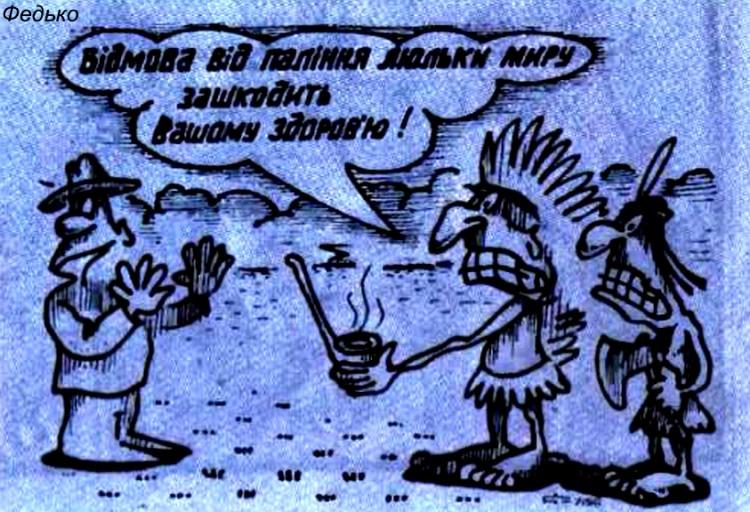 Малюнок  про індіанців, паління журнал перець