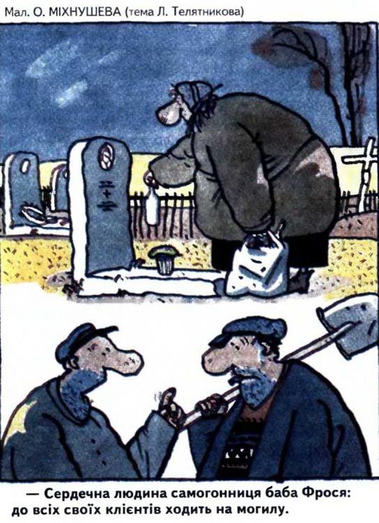 Малюнок  про кладовище, самогон журнал перець