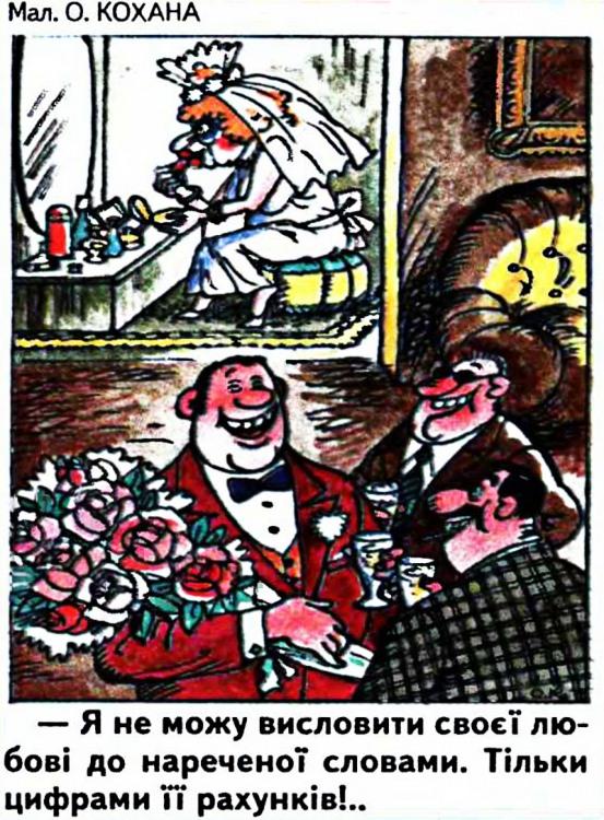 Малюнок  про наречену журнал перець