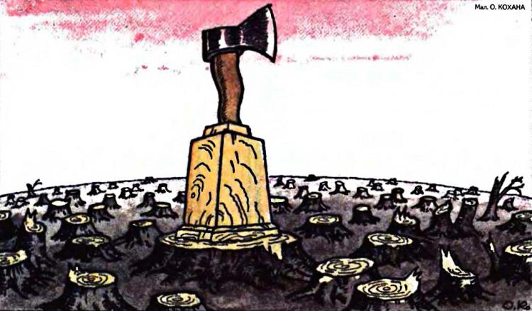 Малюнок  про сокиру, пам'ятник журнал перець