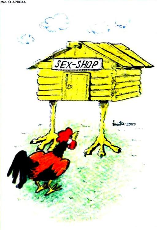 Малюнок  про півня, секс шоп журнал перець