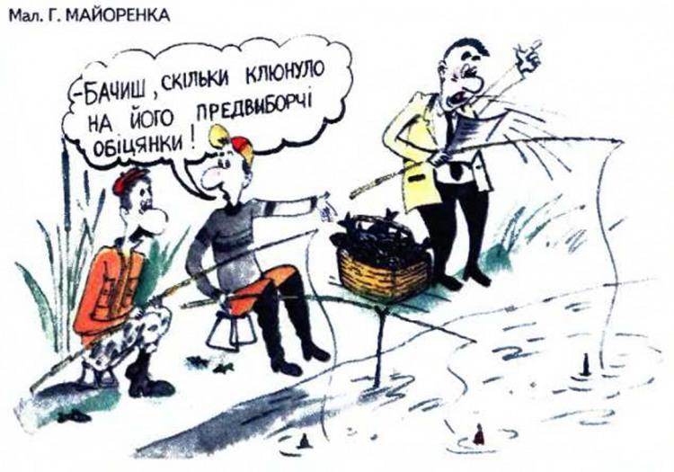 Малюнок  про риболовлю, рибалок, політиків, обіцянку журнал перець