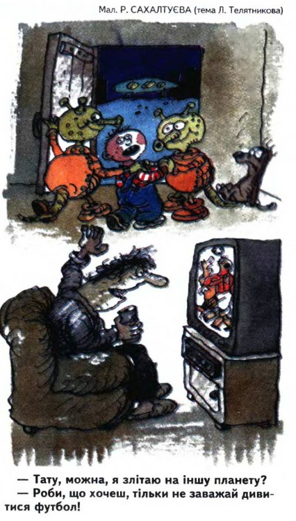 Малюнок  про тата, сина, футбол, інопланетян журнал перець