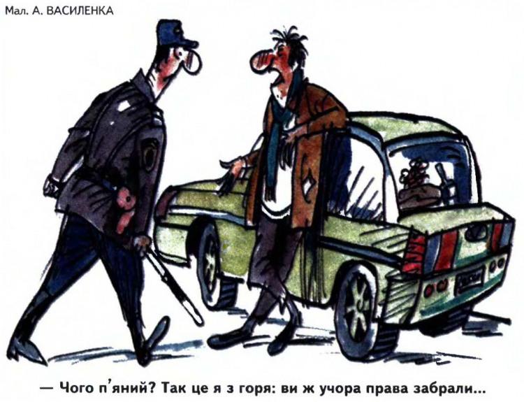 Малюнок  про даі, водіїв, п'яних журнал перець