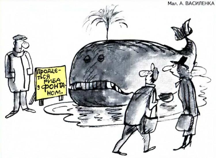 Малюнок  про китів, фонтан журнал перець