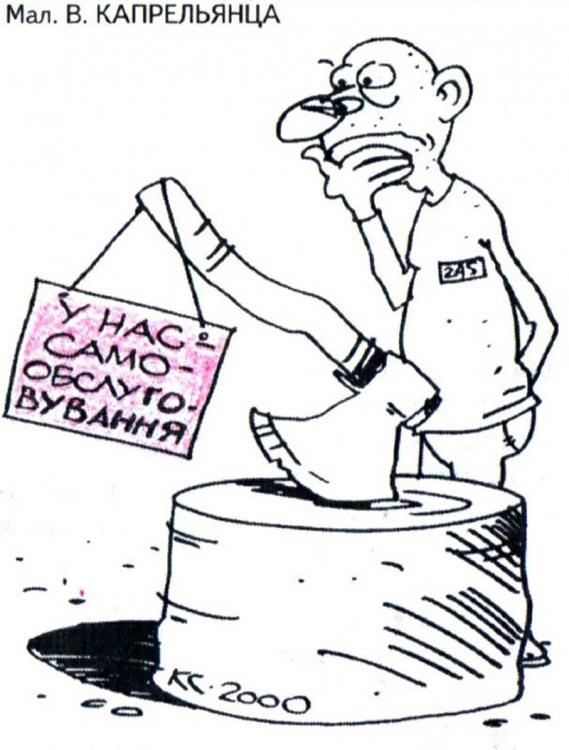 Малюнок  про сокиру, чорний журнал перець