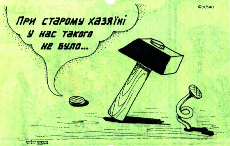 Малюнок  про молоток, цвяхи журнал перець