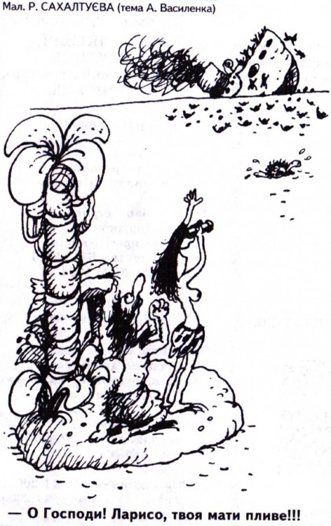 Малюнок  про корабельну аварію, безлюдний острів, тещу, вульгарний журнал перець
