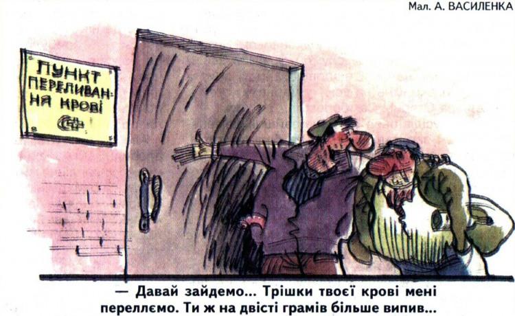 Малюнок  про кров, п'яних журнал перець