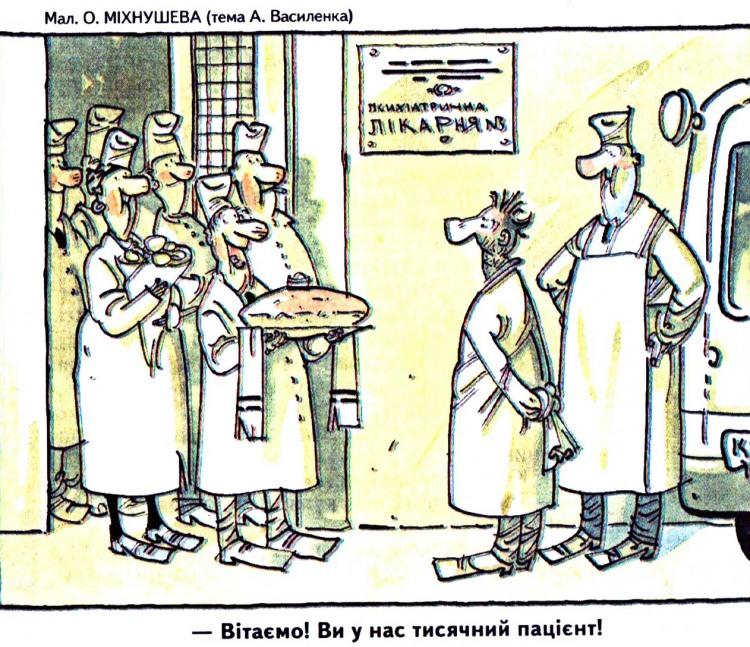 Малюнок  про психіатричну лікарню, божевільних, пацієнтів журнал перець