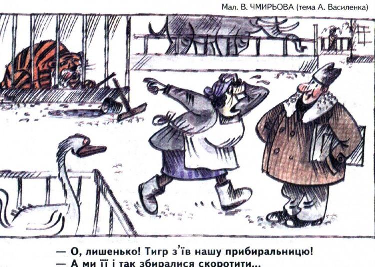 Малюнок  про зоопарк, тигра, прибиральниць, чорний, цинічний, жорстокий журнал перець