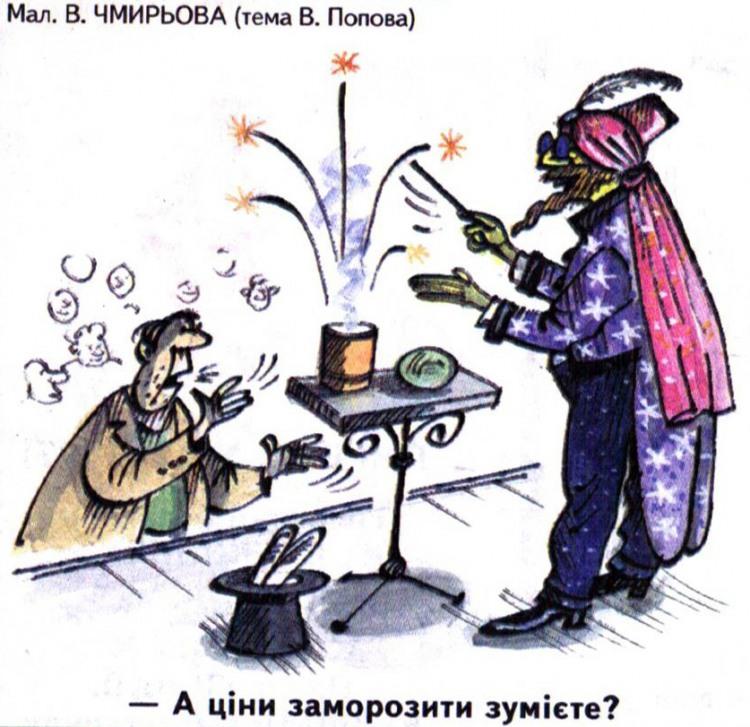 Малюнок  про фокусника, ціни журнал перець