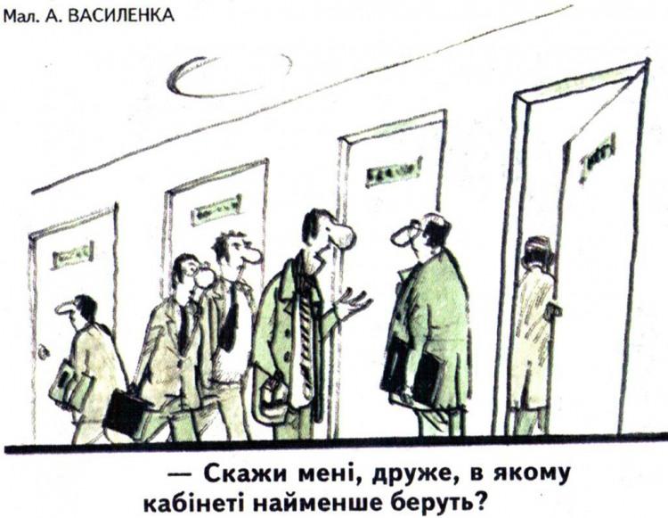 Малюнок  про корупцію, бюрократів журнал перець