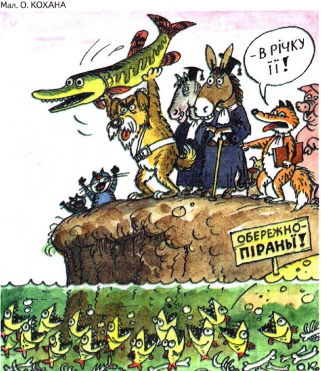 Малюнок  про звірів, рибу, піранью, страту журнал перець