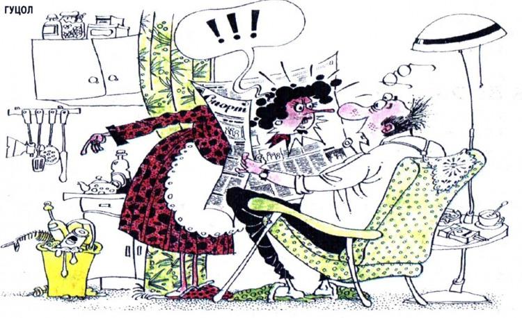 Малюнок  про чоловіка, дружину, сміття журнал перець