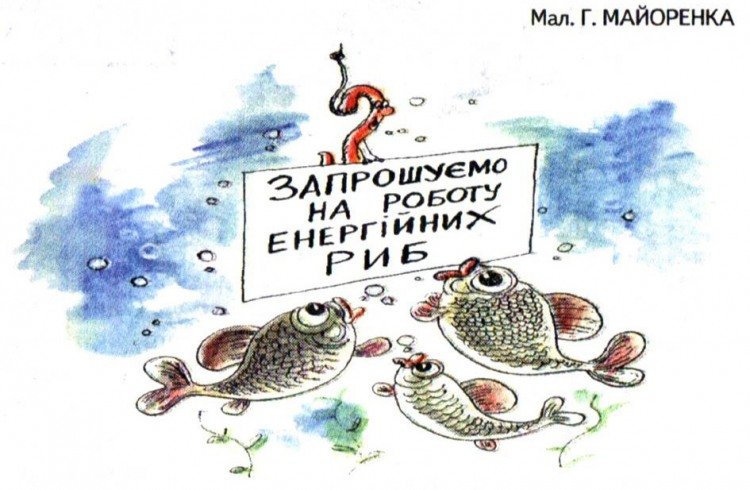 Малюнок  про черв'яків, рибу, оголошення журнал перець