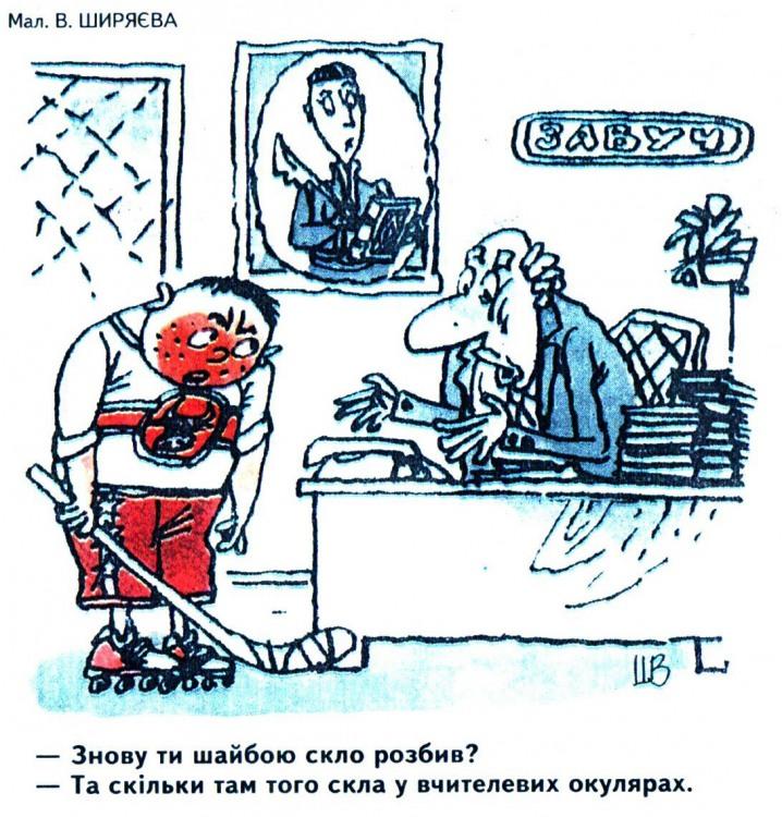 Малюнок  про школу, школярів, скло журнал перець
