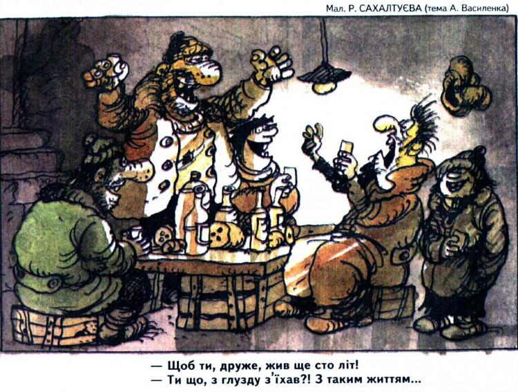Малюнок  про день народження, жебраків журнал перець