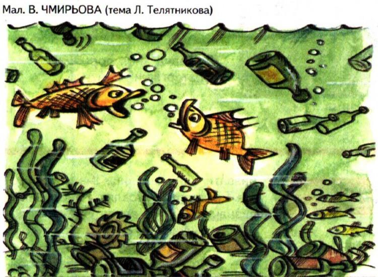 Малюнок  про рибу, пляшку, забруднення журнал перець
